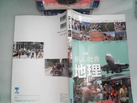 日文书一本  新编 地理