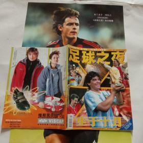 足球之夜(总第44期 带海报)
