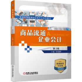 商品流通企业会计第3版