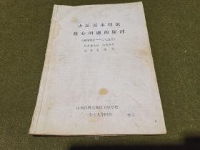 中医基本理论核心问题的探讨(整体观念一一二气五行)征求意见稿