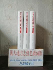 中国政区大典--《中华人民共和国政区大典•河南省卷》--全3册---虒人珍藏