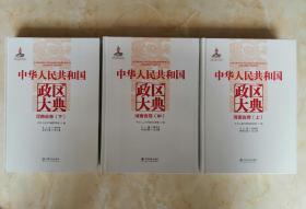 中国政区大典--《中华人民共和国政区大典•河南省卷》--3册全---虒人荣誉珍藏