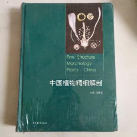 中国植物精细解剖