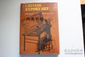 【现货包邮】1967年出版 Chinese Export Art in The Eighteenth Century(7)