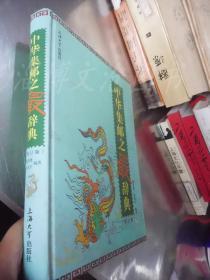 中华集邮之最辞典(修订版)