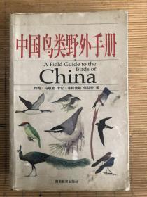 中国鸟类野外手册 本人购于杭州解放路新华书店