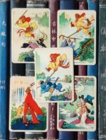 年历片-1978年:孙悟空三打白骨精(中国外轮代理公司上海分公司)【一套五张】