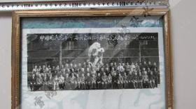 民革潍坊市第二次党员大会合影留念——1988.5——大照片——带镜框