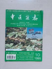 中医老杂志:《中医杂志》1995年第36卷第10期,1995.10,本期刊有:《奇经病医案6则》《时振声泄浊5法》《马王堆医书中性医学文献概论》等