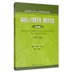 培训与人力资源开发:理论与方法(第2版)/教育部面向21世纪人力资源管理系列教材