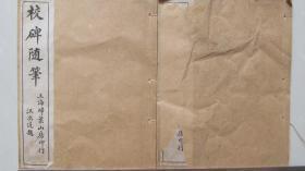 校碑随笔——上海扫叶山房——存两册合售——线装白纸精印