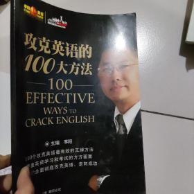李阳疯狂英语 攻克英语的100大方法