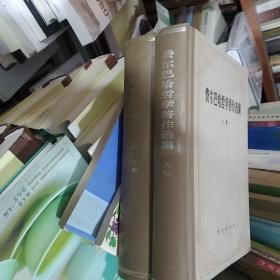 费尔巴哈哲学著作选集(上下)精装上卷有2页有划线