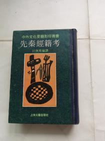 中外文化要籍影印丛书    先秦经籍考