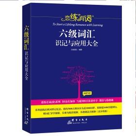 恋练有词六级词汇识记与应用大全 恋练团队 群言出版社9787519303778