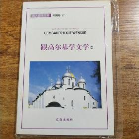 跟高尔基学文学(2) /石磊 辽海出版社