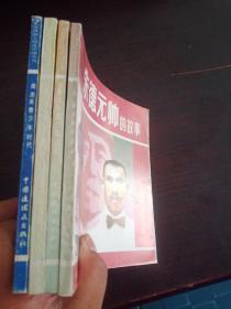 革命领袖人物连环画丛书;毛泽东青少年时代,邓小平传奇,朱德元帅的故事,周恩来青少年时代(四本合售)