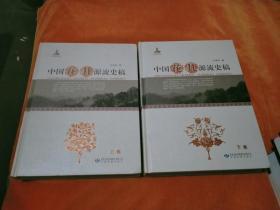 精装《中国花儿源流史稿》(上下)
