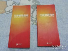 中国餐馆指南 天津餐馆指南 两本合售 都是2010年版
