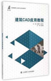 八品建筑CAD应用教程