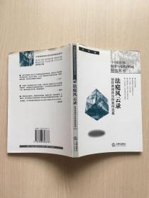 法庭风云录:胡祥甫律师论辩案例选集(民事卷)