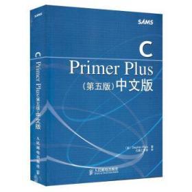 八品C Primer Plus