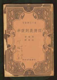 新文学--民国23年初版 《从清晨到夜半》梁镇译