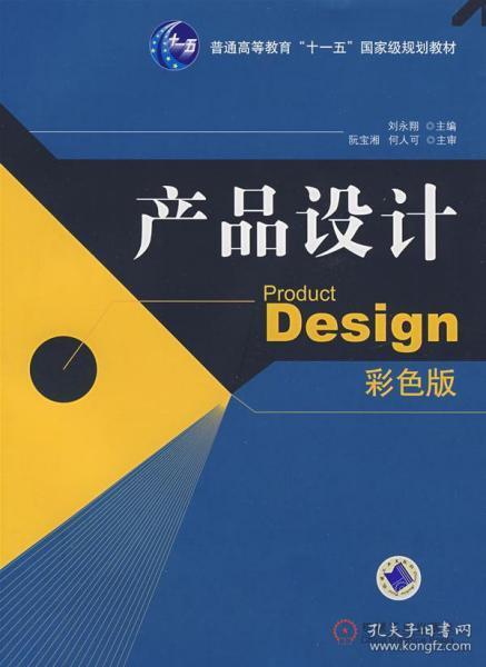 产品设计(彩色版)