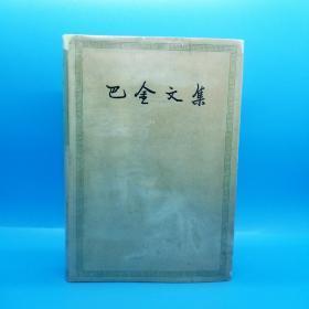 巴金文集(第十四卷)精装1962年一版一印2000册
