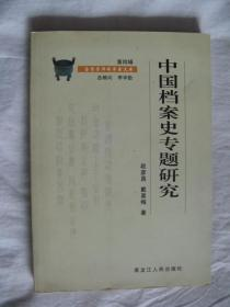 中国档案史专题研究