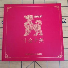 十全十美   2018生肖邮票   邮票陶瓷文化珍藏册