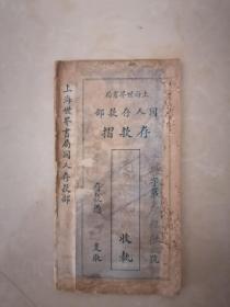 民国上海世界书局同人存款部存款折