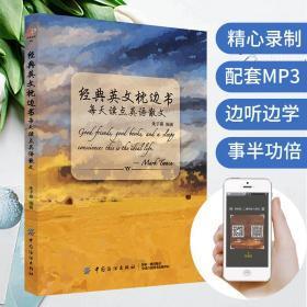正版 经典英文枕边书:每天读点英语散文 附音频 双语中英对照英语英汉经典美文阅读书籍