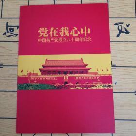 党在我心中(中国共产党成立八十周年纪念)邮册