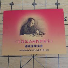 毛泽东诗词传世墨宝:演诵音像光盘(中国邮政特发行纪念邮票一版16枚)
