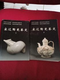 宋辽陶瓷鉴定(上下)