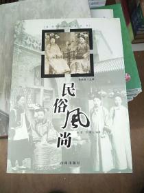 沈阳历史文化丛书:民俗风尚