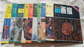 《富春江画报》1984年1-12期 缺 3 9 10期