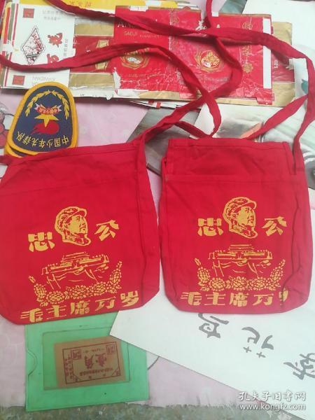 紅寶書布袋,忠公,毛主席萬歲!兩個100元!