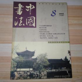 中国书法2002.8