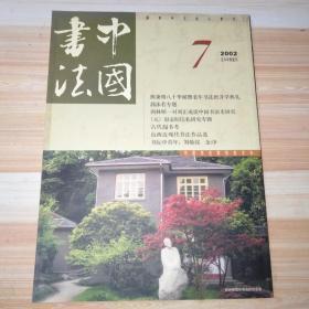 中国书法2002.7