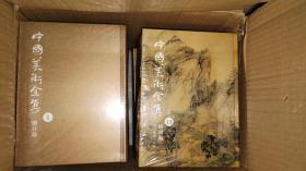 现货 包邮  中国美术全集(精装普及版)全60册,共3箱
