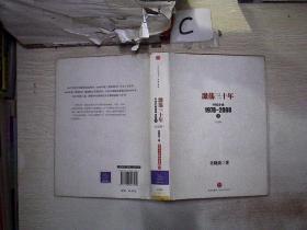 激荡三十年:中国企业1978~2008. 上(纪念版)