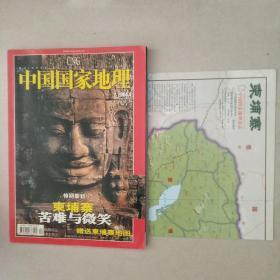 中國國家地理2004,4