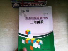 智立方中学生辅导丛书·高中数学专题精编:三角函数   书有笔迹