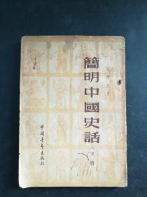 简明中国史话  下册