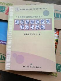中国防痨协会继续医学教育教材:现代结核病控制理论与实践