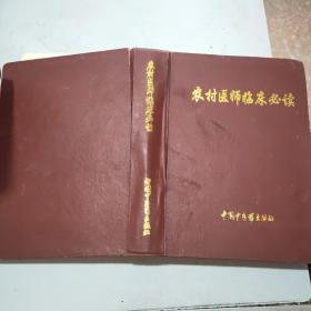 农村医师临床必读(16开精装本)多医方