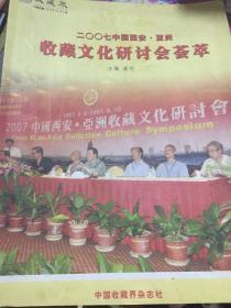 收藏文化研讨会荟萃 (二零零七中国西安-亚洲)