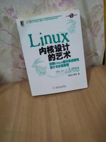 Linux内核设计的艺术